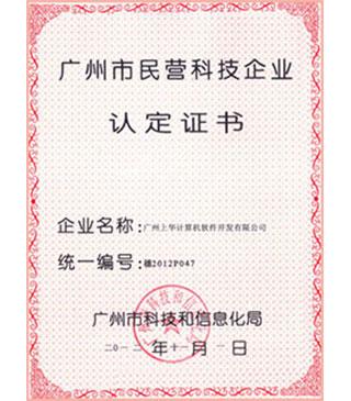 广州市民营科技企业登记证书