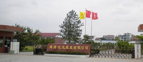 香港沈氏集团公司