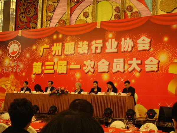 广州服装协会第三届联谊大会