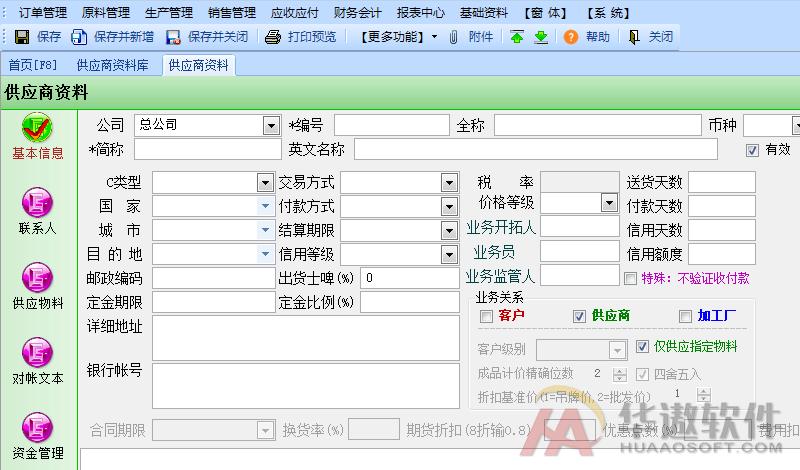 服装ERP软件
