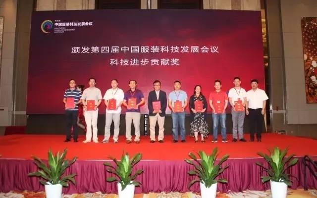 中国服装科技发展会议