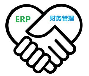 华遨服装ERP系统实现财务管理信息化