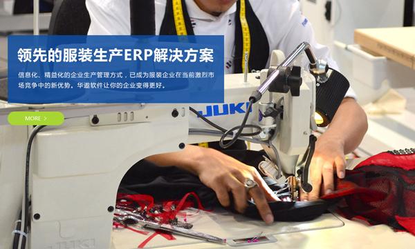 华遨服装ERP为接单型企业扫尽生产管理烦恼