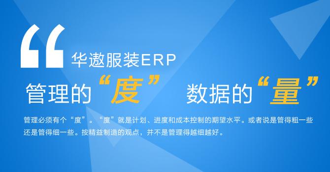 """华遨软件谈ERP系统中管理的""""度""""和数据的""""量"""""""