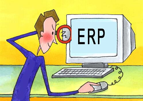 华遨为你解开企业ERP选型困惑