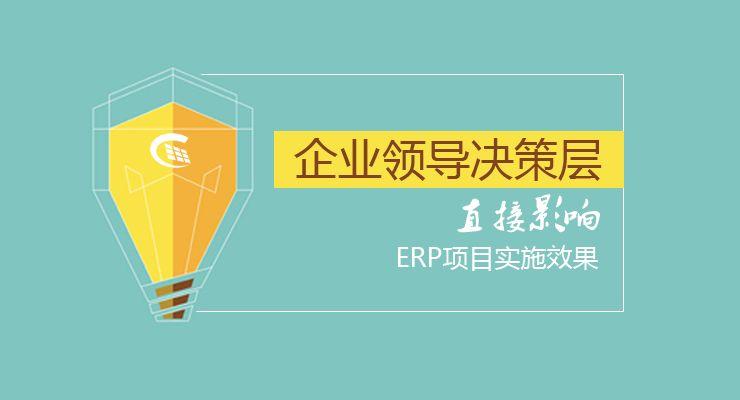 企业如何实施ERP