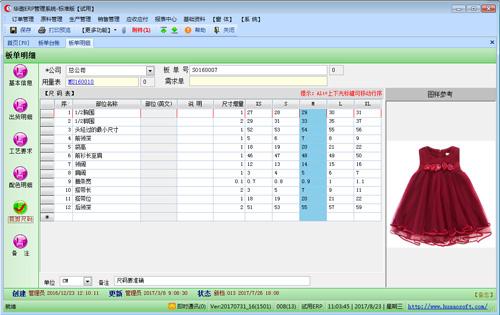 【华遨软件】服装ERP系统 - 样板工艺单功能