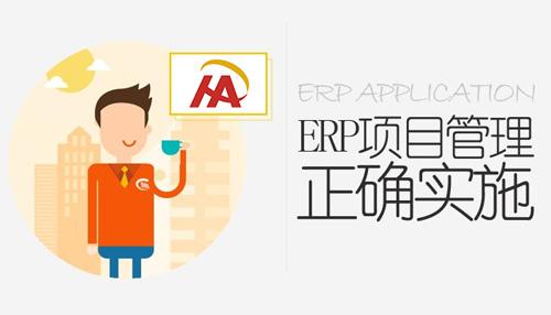 服装ERP项目实施方法指南