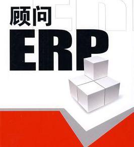 三分软件七分实施,ERP实施顾问的重要性