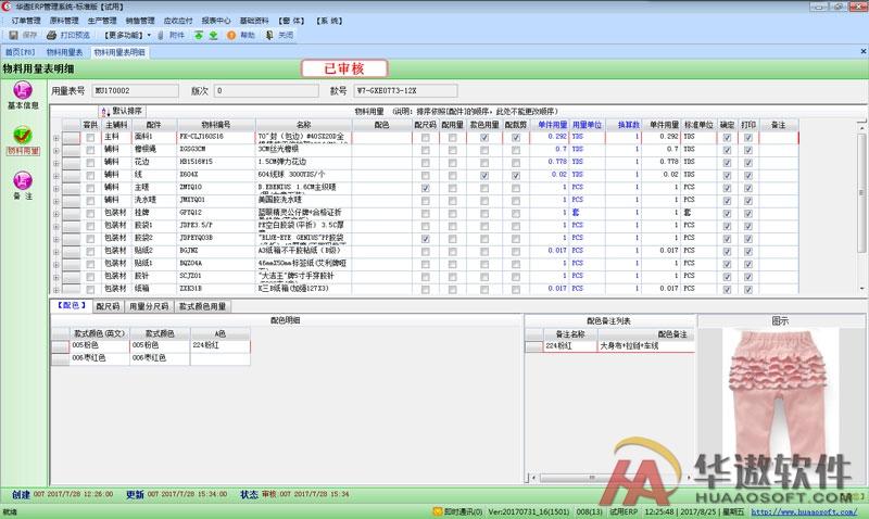 【华遨软件】服装ERP系统 - 物料清单功能