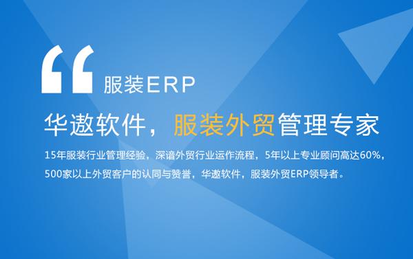 服装外贸企业的ERP需求契合和功能颗粒度