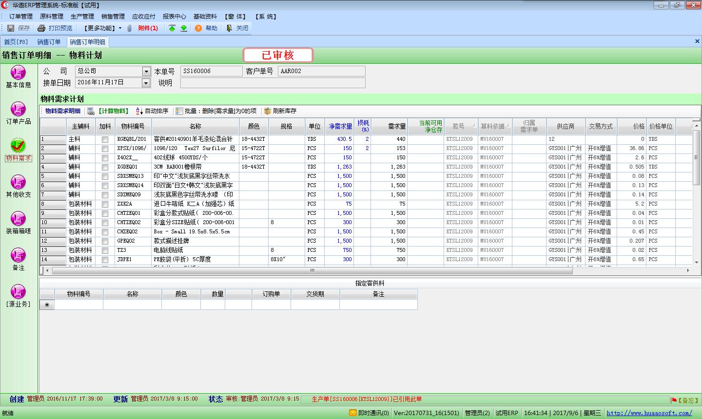 【华遨软件】服装ERP系统 - 销售订单功能讲解