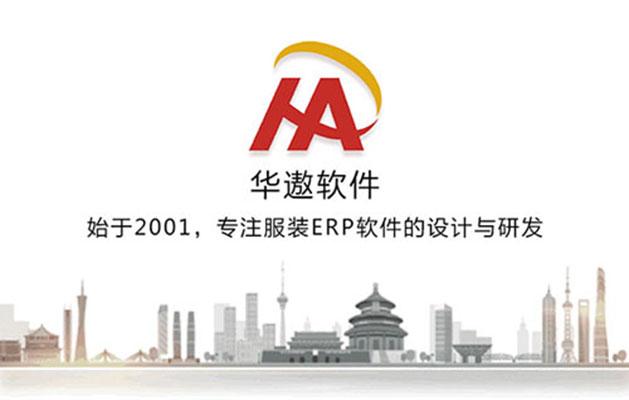 绍兴丹宁简贸易有限公司借华遨之力,进入现代化企业管理模式