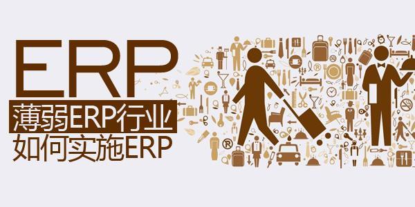 ERP应用的深度和广度决定着ERP实施的成败