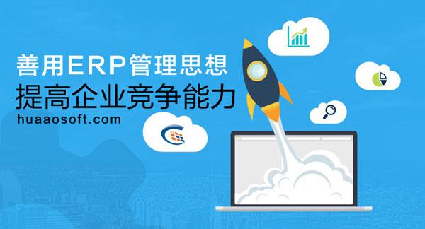 ERP的核心管理思想