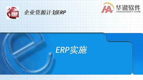 ERP实施前期需考虑五点,确保企业各个层面的管理得到提升