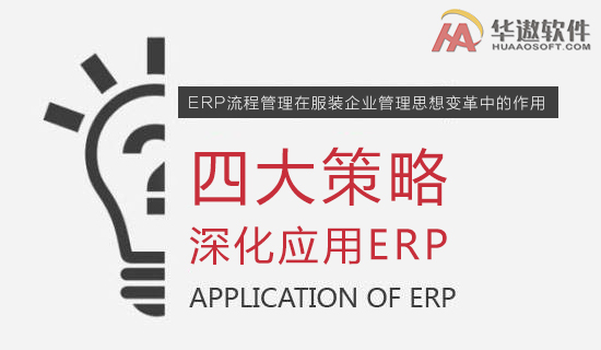 ERP流程管理在服装企业管理思想变革中的作用