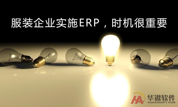 服装企业实施ERP,时机很重要