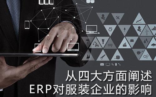 从四大方面阐述ERP对服装企业的影响