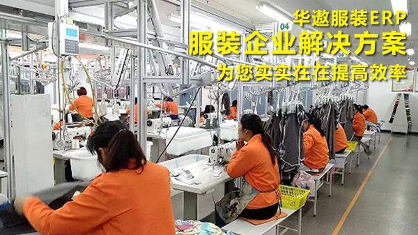根据企业问题,华遨服装ERP给出一对一解决方案