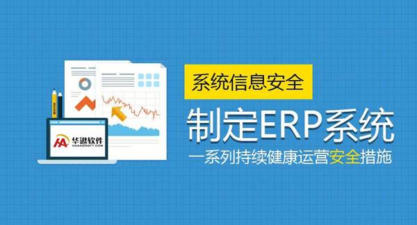 集团型服装企业的ERP数据维护