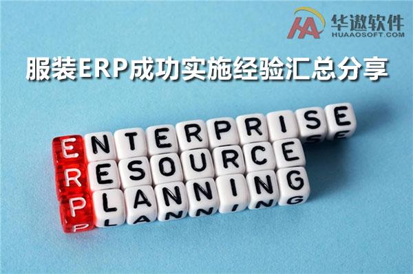 服装ERP成功实施经验汇总分享