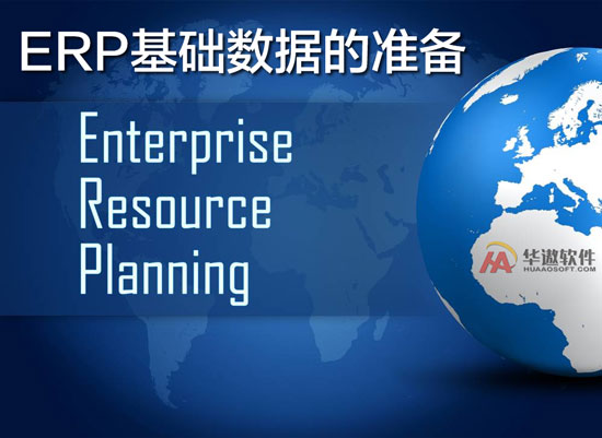 ERP选型工作完成了,接下来就是基础数据的准备了