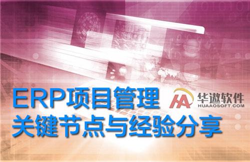 ERP项目管理关键节点与经验分享