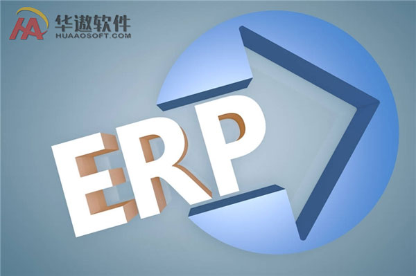 ERP选型,在这六大问题前绝不低头