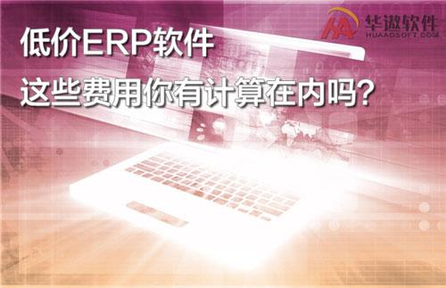 低价ERP软件,这些费用你有计算在内吗?