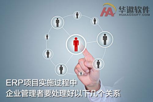 ERP项目实施过程中,企业管理者要处理好以下几个关系