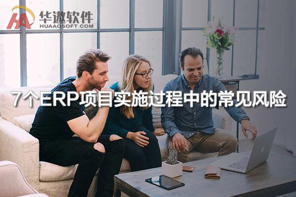 7个ERP项目实施过程中的常见风险