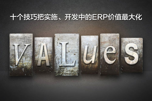 十个技巧把实施、开发中的ERP价值最大化