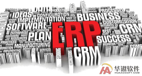 发展中企业实施ERP,不能与大企业相提并论