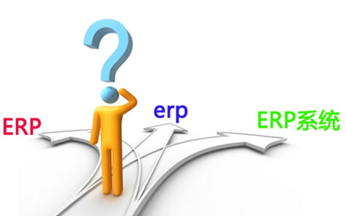 服装ERP系统选型问与答