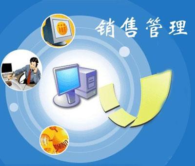 ERP系统下的销售订单、价格、用量、信用、内控管理