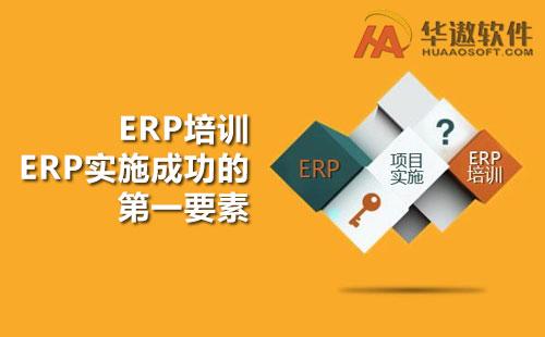 完善的ERP培训是企业与ERP供应商的共赢之路