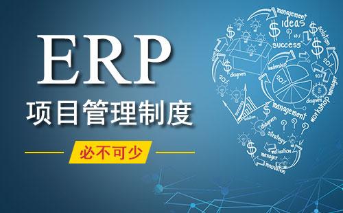 建立一套ERP项目管理制度必不可少