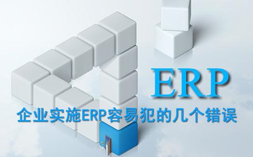 企业实施ERP容易犯的几个错误