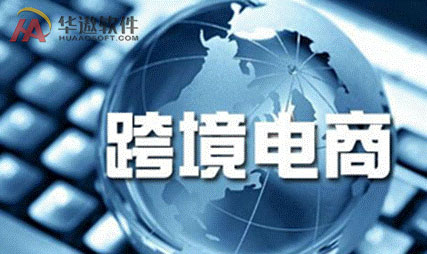 华遨服装ERP解决跨境电商三阶段发展瓶颈