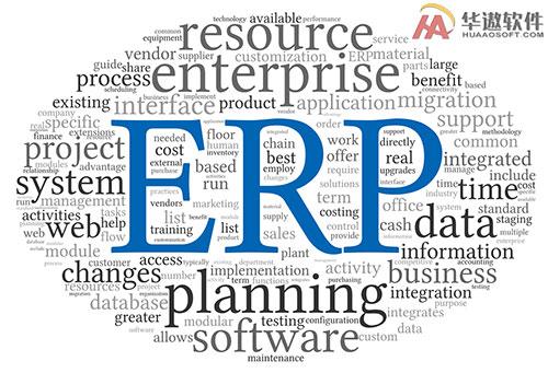 企业的业务流程与ERP流程存在差异该如何抉择