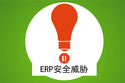 企业IT人员必须关注的ERP、CRM系统安全问题