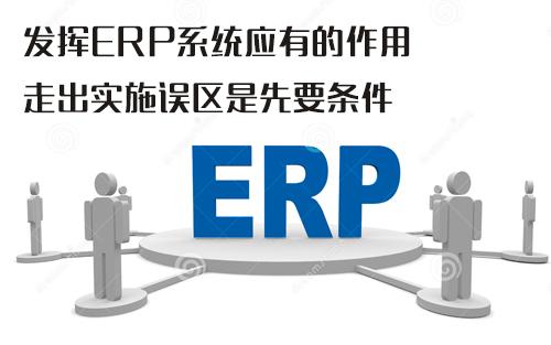 发挥ERP系统应有的作用,走出实施误区是先要条件