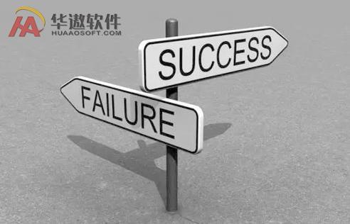 别让失败的ERP实施拖垮了企业