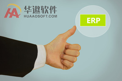 选择华遨软件,把ERP实施风险降到最低,获得最大保障