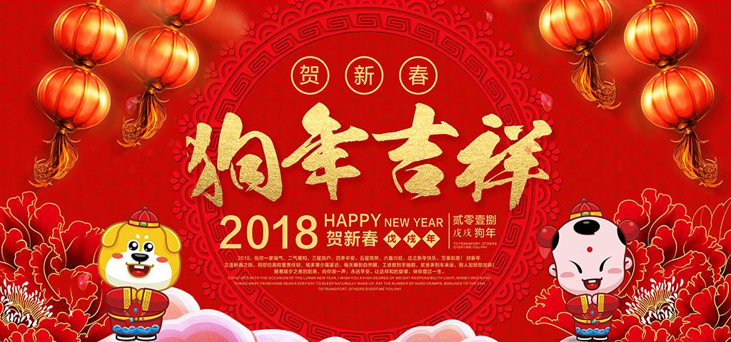 华遨软件2018年春节放假通知