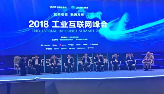 创新引领 融通发展,华遨解读工业互联网发展理念