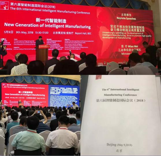 智能制造大方针下,系统软件助中国制造向高质量发展