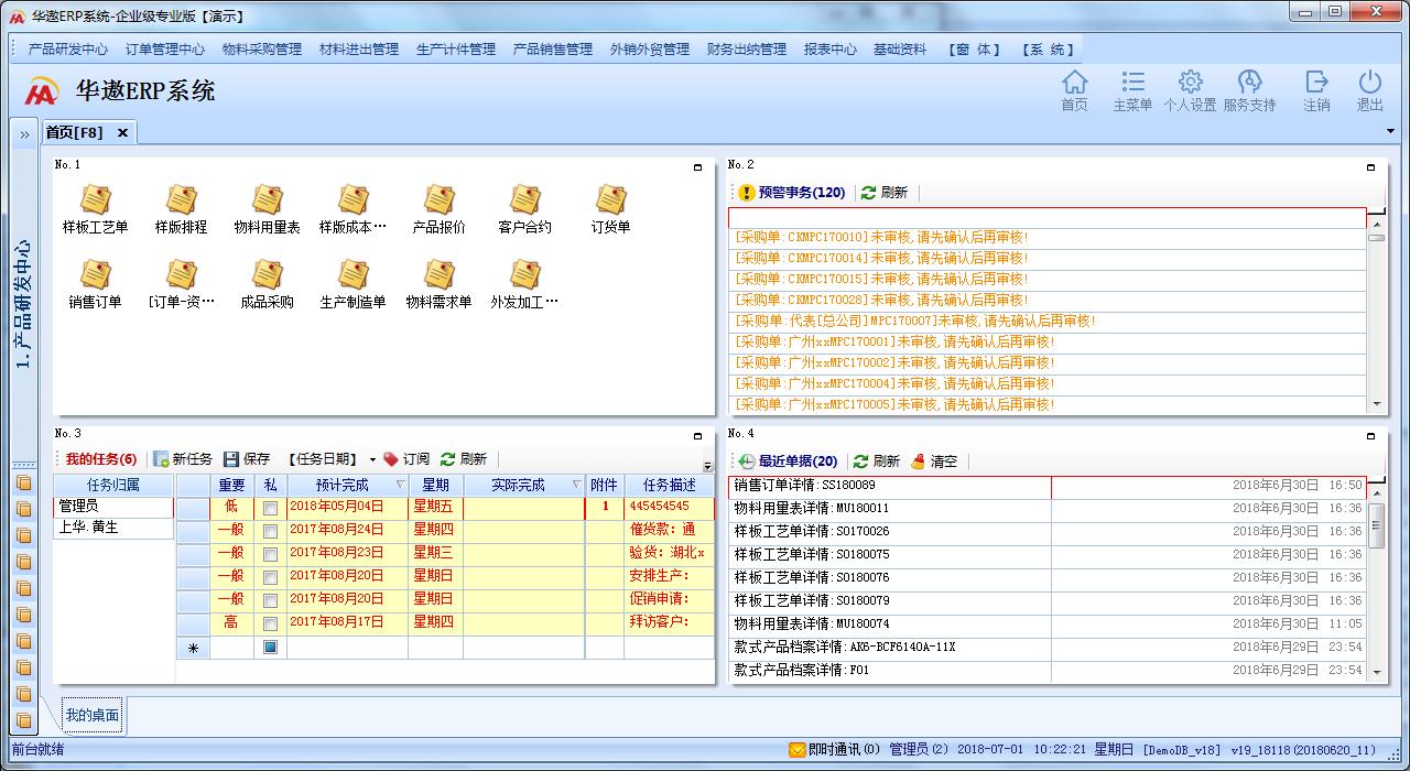 不是平台运行的ERP系统注定要淘汰