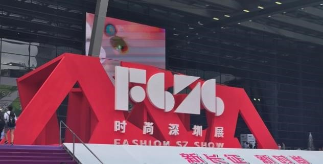 2018时尚深圳展丨华遨软件为服装企业管理注入科技力量